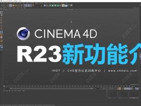 C4D R23新版本功能中文评测教程