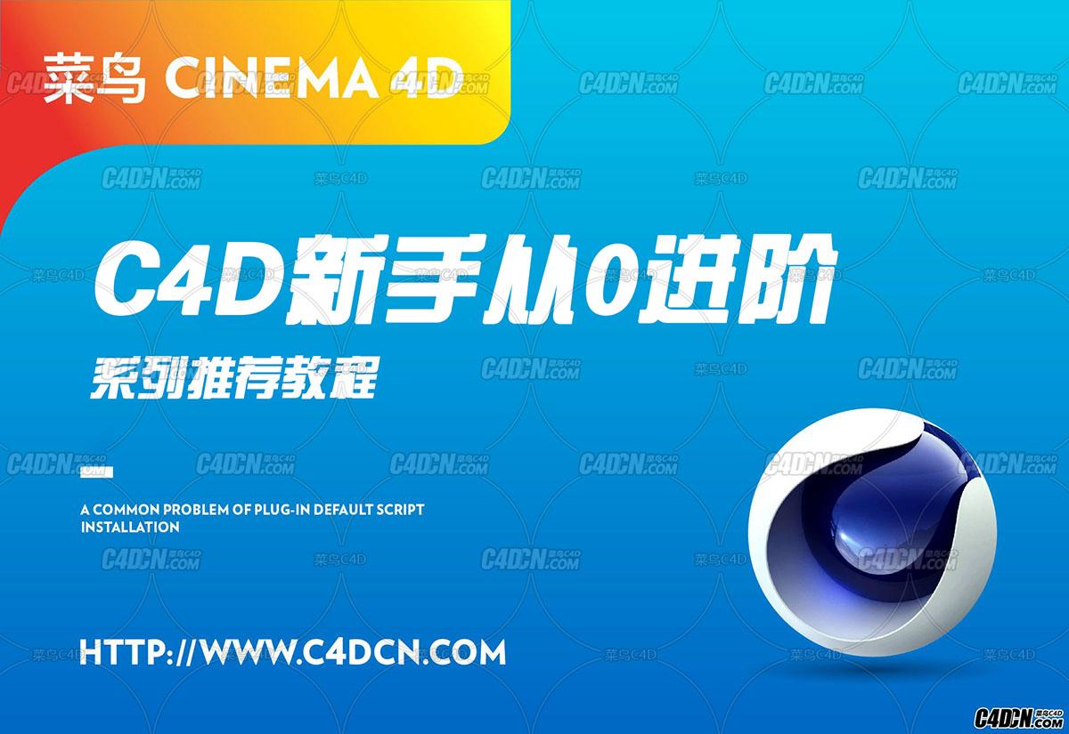 [使用帮助]C4D新手必看