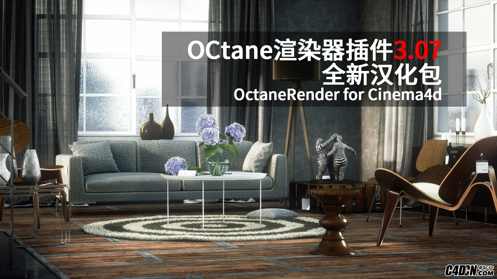 C4D插件 OCtane渲染器插件3.07全新汉化包 OctaneRender for Cinema4d