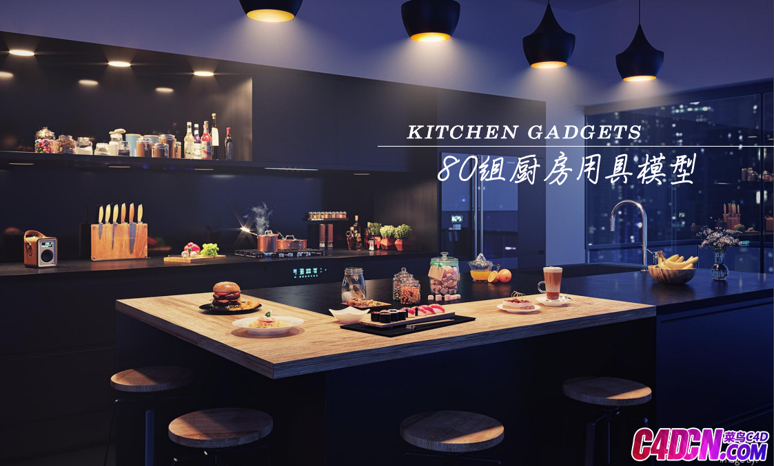 80组C4D商业厨房用具模型