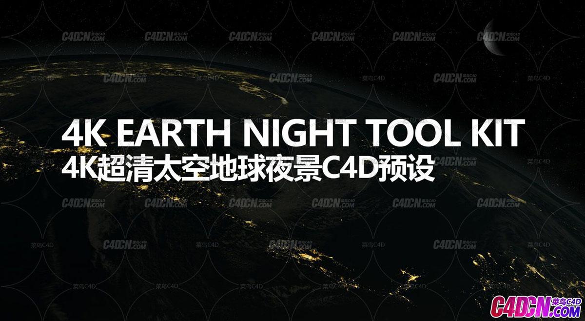 C4D预设 4K超清太空地球夜景预设 4K EARTH NIGHT TOOL KIT