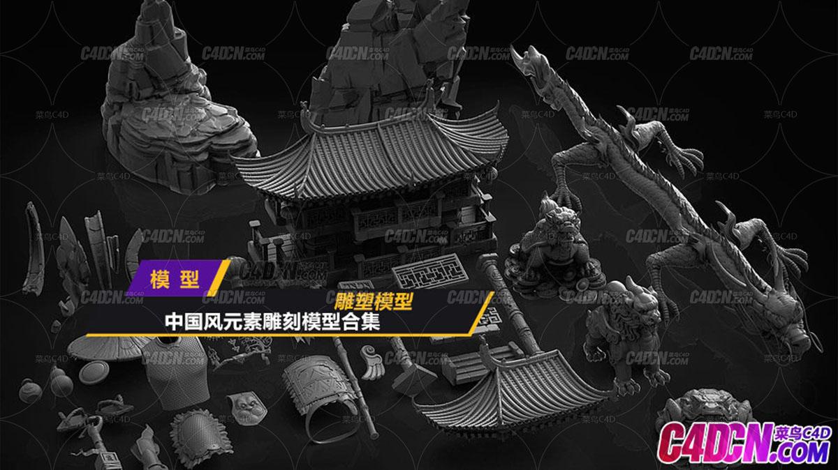 C4D模型 中国风元素建筑动物鞋服穿戴用品雕塑雕刻模型合集